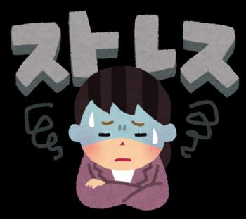 ストレス.png